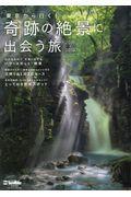 東京から行く!奇跡の絶景に出会う旅 2018−2019の本