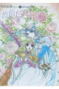 薔薇色花月 ロージィ・フラワー・ムーンの本