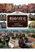 図説英国の住宅の本