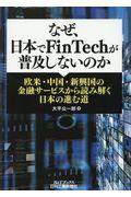 なぜ、日本でFinTechが普及しないのかの本