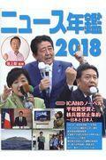 ニュース年鑑 2018の本