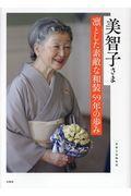 美智子さま凛とした素敵な和装59年の歩みの本