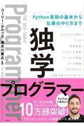 独学プログラマーの本