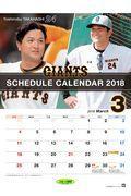 ジャイアンツスケジュールカレンダー 2018の本