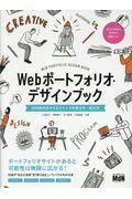 Webポートフォリオ・デザインブックの本
