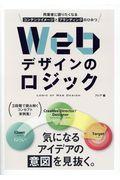 Webデザインのロジックの本
