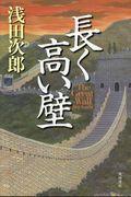 長く高い壁の本