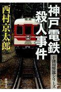 神戸電鉄殺人事件の本
