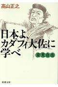 変見自在日本よ、カダフィ大佐に学べの本
