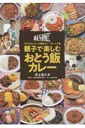 親子で楽しむおとう飯カレーの本