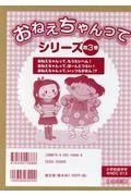 おねえちゃんってシリーズ(既3巻セット)の本