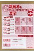 齋藤孝の声に出してマンガでおぼえる漢字(全6巻セット)の本