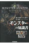 モンスターハンター:ワールド公式データハンドブックモンスターの知識書の本