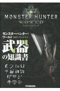 モンスターハンター:ワールド公式データハンドブック武器の知識書の本