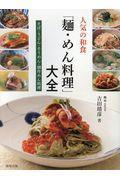 人気の和食「麺・めん料理」大全の本