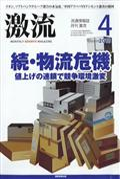 激流 2018年 04月号の本