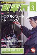 新電気 2018年 03月号の本