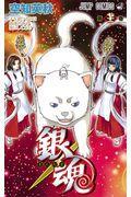 銀魂 第72巻の本