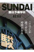 駿台予備学校by AERAの本