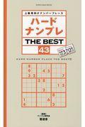 ハードナンプレTHE BEST 43の本