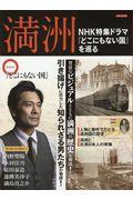満州NHK特集ドラマ『どこにもない国』を巡るの本