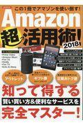 Amazon超活用術! 2018の本
