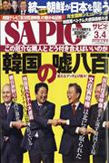 SAPIO (サピオ) 2018年 04月号の本