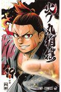 火ノ丸相撲 19の本