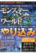 ゲーム攻略&やりこみデータBOOK vol.2の本
