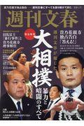 週刊文春が報じた大相撲 暴力と暗闘のすべての本