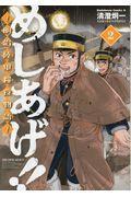 めしあげ!!~明治陸軍糧食物語~ 2の本