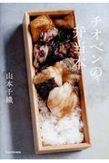 チオベンの弁当本の本