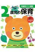 年齢別クラス運営2歳児の保育の本