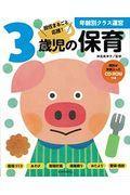 年齢別クラス運営3歳児の保育の本