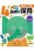 年齢別クラス運営4歳児の保育の本