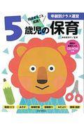 年齢別クラス運営5歳児の保育の本