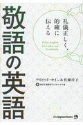 礼儀正しく、的確に伝える敬語の英語の本