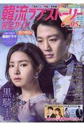韓流ラブストーリー完全ガイド 愛の物語号の本