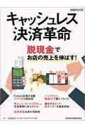キャッシュレス決済革命の本