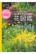はじめての小さな庭の花図鑑の本