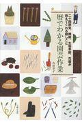 暦でわかる園芸作業の本