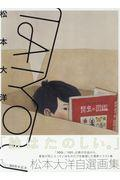 TAIYOUの本