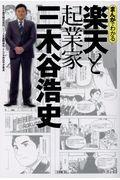 まんがでわかる楽天と起業家三木谷浩史の本