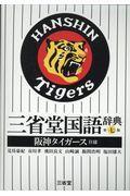 第七版 三省堂国語辞典 阪神タイガース仕様の本