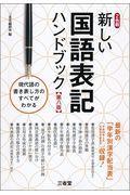 第8版 新しい国語表記ハンドブックの本