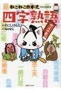 ねこねこ日本史でよくわかる四字熟語の本