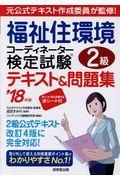 福祉住環境コーディネーター検定試験2級テキスト&問題集 '18年版の本