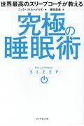 世界最高のスリープコーチが教える究極の睡眠術の本
