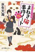 福徳円満! まねき猫事件ノートの本