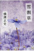 雪割草の本